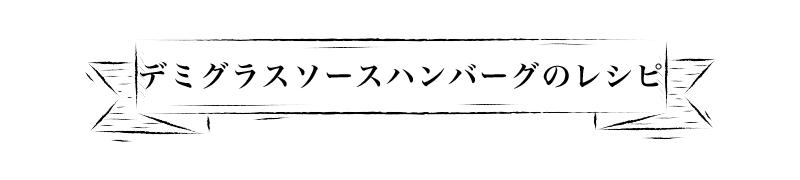 デミグラスハンバーグのレシピ