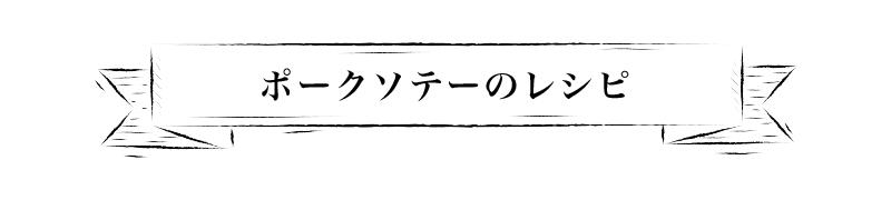 ポークソテーのレシピ