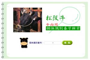 松阪牛のトレーサビリティシステム