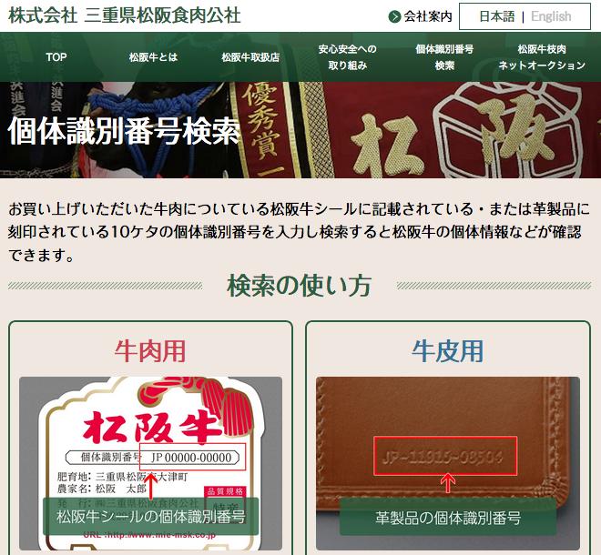松阪牛®トレーサビリティシステムのトップページ