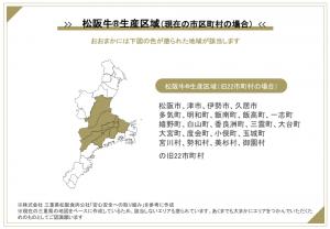 松阪牛®の生産地域