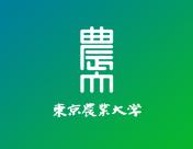 東京農業大学 農学部の先生方