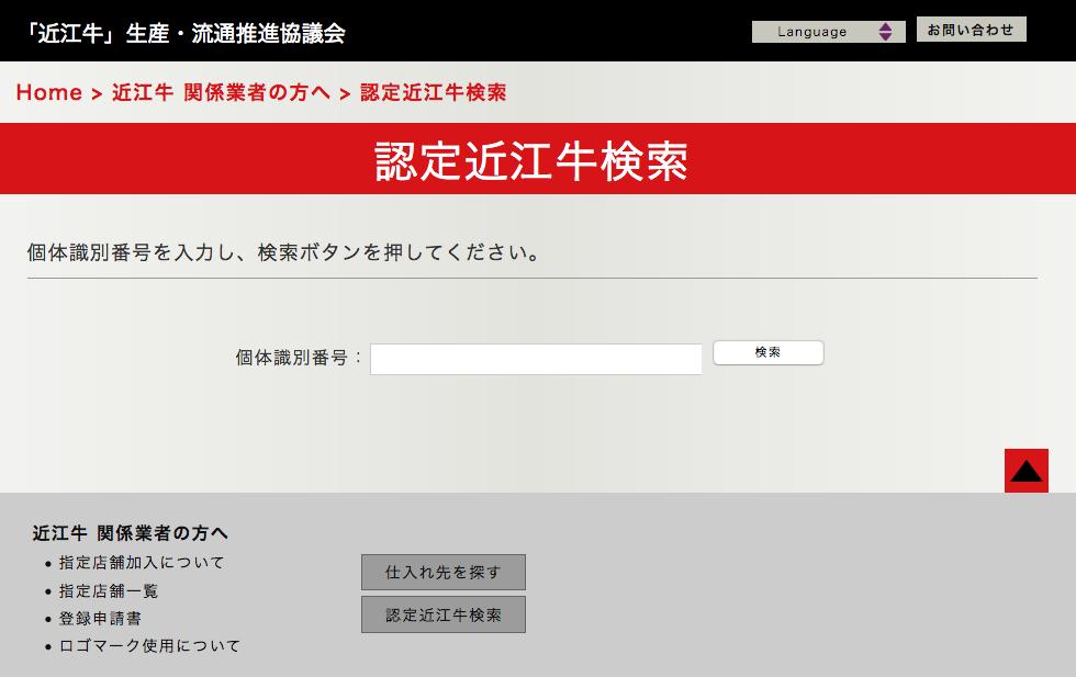 近江牛®トレーサビリティシステムのトップページ