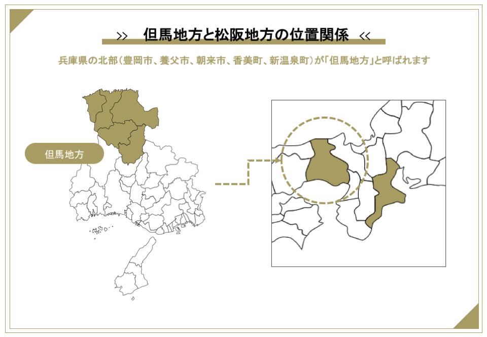 但馬地方と松阪地方の位置関係
