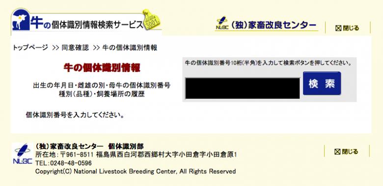 牛の個体識別情報の検索画面