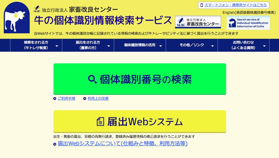 牛の個体識別情報検索サービスのホームページ