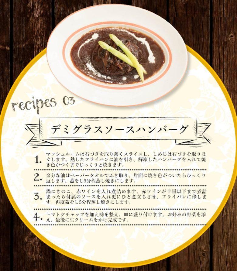 デミグラスソースハンバーグのレシピ