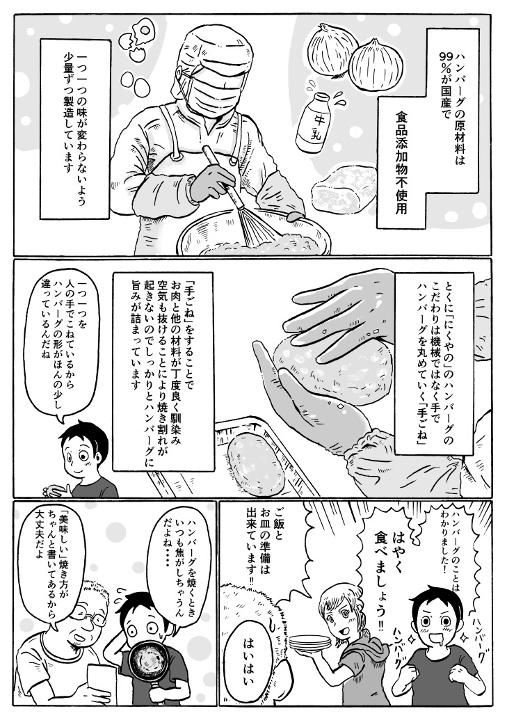 熊本あか牛ハンバーグPR漫画02