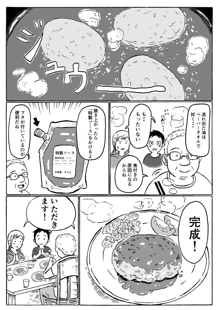 熊本あか牛ハンバーグPR漫画03