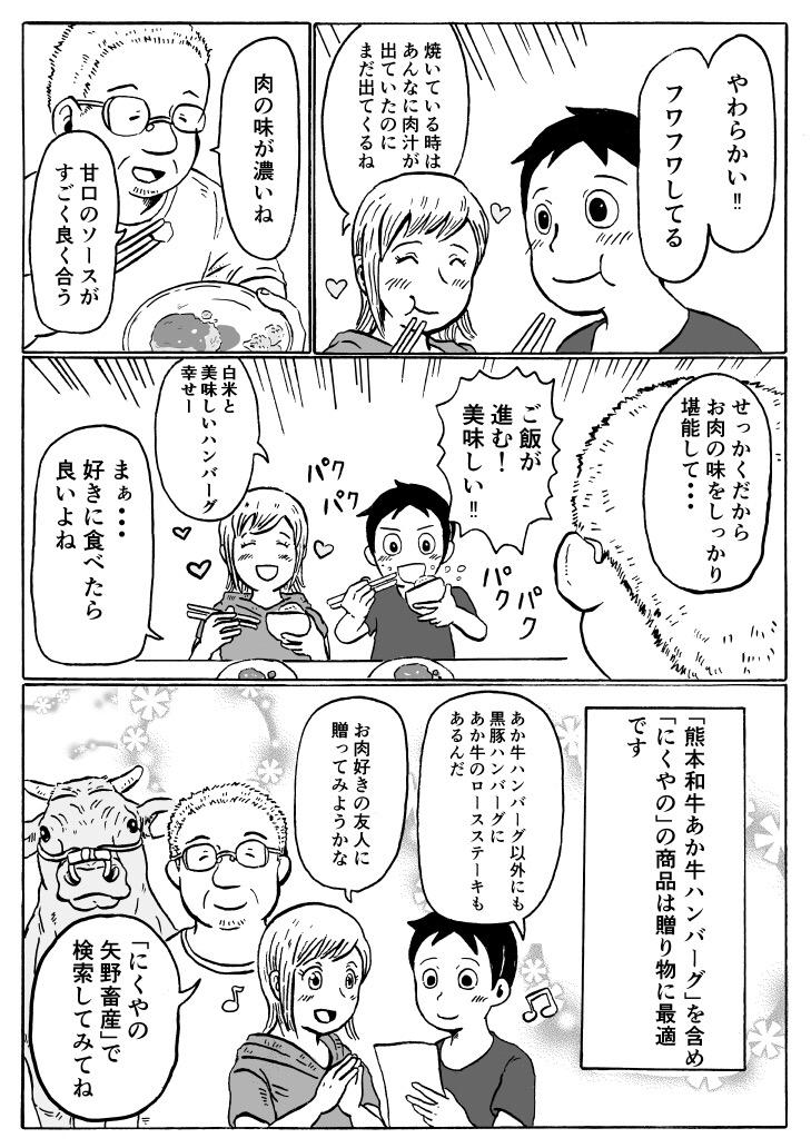 熊本あか牛ハンバーグPR漫画04