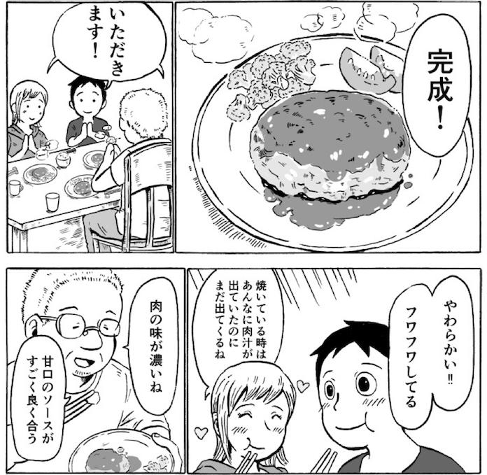 熊本あか牛ハンバーグPR漫画_アイキャッチ